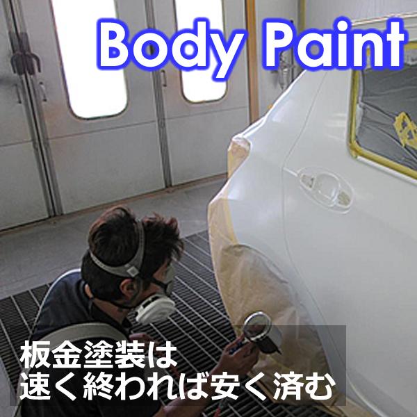 板金塗装・ボディーペイント